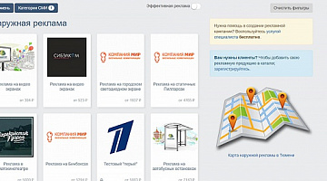 Map of advertising - new features of the platform Cheapmedia.ru