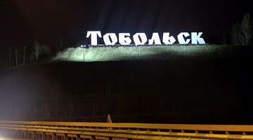 Tobolsk with us - post advertising now