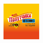 "Advertising in the show, ""Companions"" on the radio ""Dipole FM"" Tyumen"