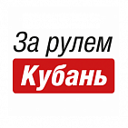 "Advertising on the portal ""driving Kuban"""