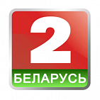 "Advertising on TV channel ""Belarus 2"""