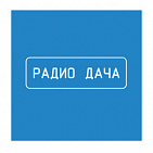 "Advertising on the radio station ""Radio Dacha Ussuriysk"""